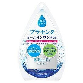 素肌しずく パックゲル 【120g】(アサヒグループ食品)【フェイスケア/高保湿】