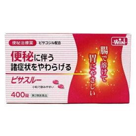 【第2類医薬品】ビサスルー 【400錠】(日新薬品工業)【便秘薬】