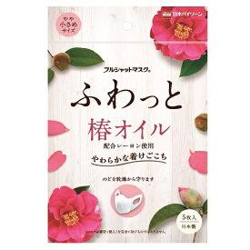 フルシャットマスク ふわっと やや小さめサイズ 【5枚入り】(日本バイリーン株式会社)