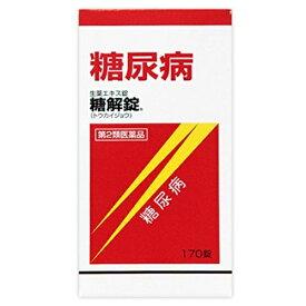 【第2類医薬品】糖解錠 【170錠】(摩耶堂製薬)【ビタミン剤】