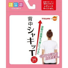 背中シャキッT レディース M-L 【1枚】(オレンジケアプロダクツ)