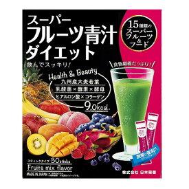 スーパーフルーツ青汁ダイエット 【3gx30袋 】(日本薬健)【生活習慣病改善/緑黄食食品】