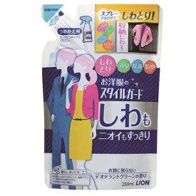 お洋服のスタイルガード しわもニオイもすっきりスプレー 詰替 【250ml】 (ライオン)【衣類ケア】