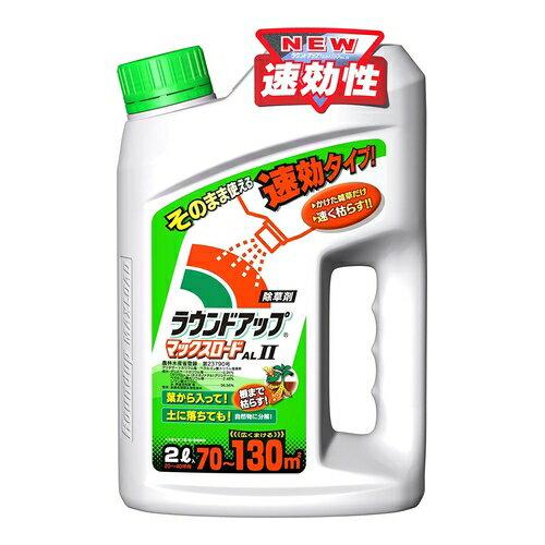 (取り寄せ商品1週間)ラウンドアップマックスロードAL2 速効タイプ 【2L】(日産化学工業)【農薬】