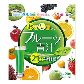 おいしいフルーツ青汁 【3gX20包】(ユーワ)【生活習慣病改善/緑黄食食品】