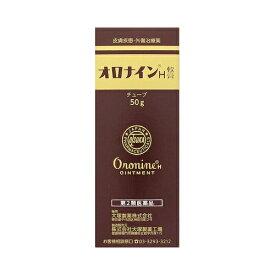 【第2類医薬品】オロナインH軟膏【50g】(大塚製薬)