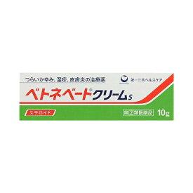 【第(2)類医薬品】ベトネベートクリームS【10g】(第一三共ヘルスケア)