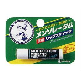 メンソレータム 薬用リップスティック 4.5g (ロート製薬) 【リップクリーム】