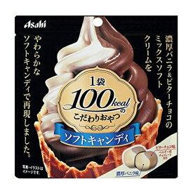 1袋100kcalのこだわりおやつ 濃厚バニラ&ビターチョコ 【24g×8袋】(アサヒグループ食品)