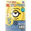 【数量限定】アースノーマット電池式PRIMEミニオンズ 180日 【...
