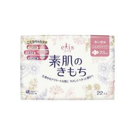 エリス Megami(メガミ) 素肌のきもち (多い昼用) 羽つき 【22枚入】(大王製紙)【生理用品/ナプキン】