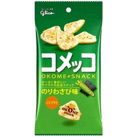 コメッコ のりわさび味 【39g×10個】(グリコ)【お菓子】