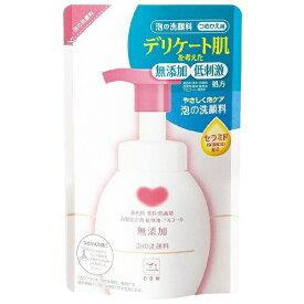牛乳石鹸 カウブランド 無添加泡の洗顔料 つめかえ用 180mL【フェイスケア】