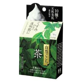 牛乳石鹸 自然ごこち 茶 洗顔石けん 80g【フェイスケア/洗顔・メイク落とし】