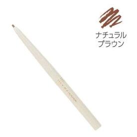 セザンヌ 細芯アイブロウ ナチュラルブラウン 【1本】(セザンヌ化粧品)