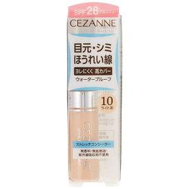 セザンヌ ストレッチコンシーラー 10 ライト系 【8g】(セザンヌ化粧品)