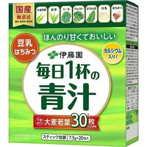 豆乳とはちみつ入りでおいしい毎日1杯の青汁 【20包入×10個】(伊藤園)【飲料/青汁】
