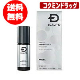 【第1類医薬品】スカルプDメディカルミノキ5【60mL】(アンファー)【メンズ/育毛養毛剤】