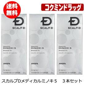 【第1類医薬品】スカルプDメディカルミノキ5 【60mL×3個セット】