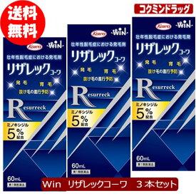 【第1類医薬品】リザレックコーワ  【60ml×3個セット】(興和)