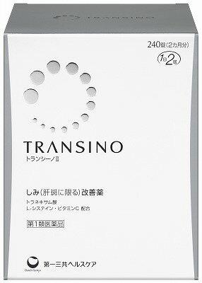 【第1類医薬品】トランシーノ [2] 【240錠】(第一三共ヘルスケア)