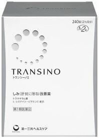 【第1類医薬品】トランシーノ [2] 【240錠】(第一三共ヘルスケア)【ビタミン剤/しみ・そばかす】