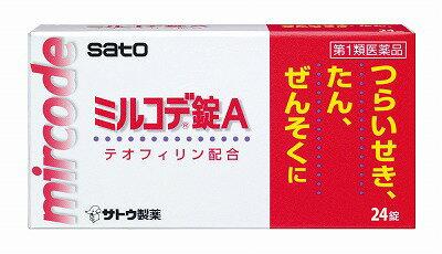 【第1類医薬品】ミルコデ錠A【24錠】 (佐藤製薬)