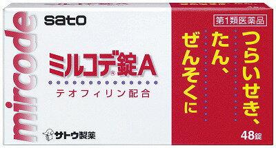 【第1類医薬品】ミルコデ錠A【48錠】 (佐藤製薬)