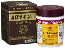 【第2類医薬品】オロナインH軟膏 30g (大塚製薬)【常備薬/キズ薬】