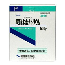 【第3類医薬品】炭酸水素ナトリウムP(重曹)【500g】(健栄製薬)【医療用品/局方品】