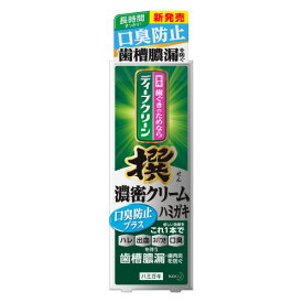 ディープクリーン撰 濃密クリームハミガキ 口臭予防プラス 【95g】(花王)【口中ケア/歯周病治療】
