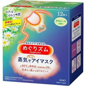 めぐりズム 蒸気でホットアイマスク カモミールの香り 【12枚】(花王)【アイケア】