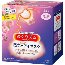 めぐりズム 蒸気でホットアイマスク ローズの香り 【12枚】(花王)【アイケア】