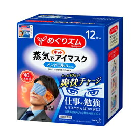 めぐりズム 蒸気でホットアイマスク メントールin(爽快感) 【12枚】(花王)【アイケア】