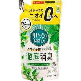 リセッシュ 除菌EX ほのかなグリーンハーブの香り 詰替用 【320ml】(花王)【衣類ケア】