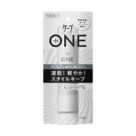 ケープ ONE やわらかキープ 無香料 【80g】(花王)【ヘアメイク/ヘアスプレー】