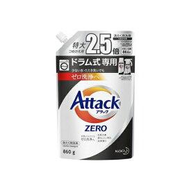 アタックZERO ドラム式専用 [つめかえ用] 【860g】(花王)【衣類用洗剤】
