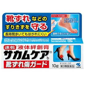 【第3類医薬品】サカムケアb 靴ずれ傷ガード 【10g】(小林製薬)【医療用品/液体絆創膏】