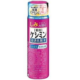 ケシミン浸透化粧水 しっとりもちもち肌 【160ml】(小林製薬)【フェイスケア/美白】