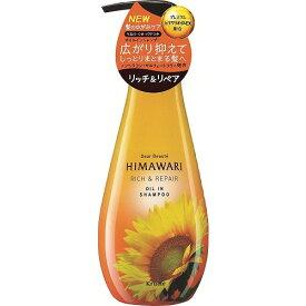 ディアボーテ HIMAWARI(ひまわり) オイルインシャンプー  リッチ&リペア 【500mL】(クラシエ)【ヘアケア/ダメージケア】