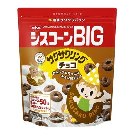 シスコーンBIG サクサクリングチョコ 【165g×6個】(日清シスコ)