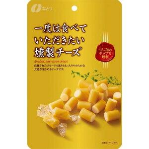 一度は食べていただきたい 燻製チーズ 【64g×5個】(なとり)