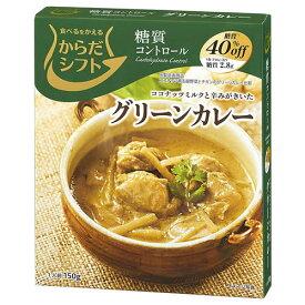 からだシフト グリーンカレー 【150g×5個】(三菱食品)