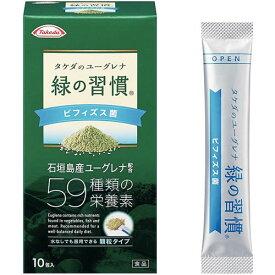 緑の習慣 ビフィズス菌 【10包入】(アリナミン製薬)