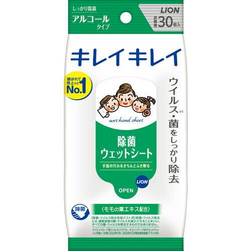 キレイキレイ 除菌ウエットシート アルコールタイプ 【30枚入】(ライオン)【ウェットティッシュ/手拭き】