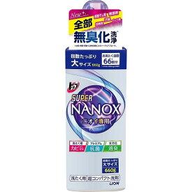 トップ スーパーNANOX(ナノックス) ニオイ専用 本体大 【660g】(ライオン)