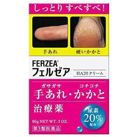 【第3類医薬品】フェルゼアHA20クリーム 【80g】(ライオン)