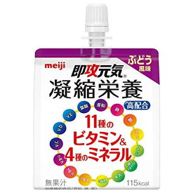 即攻元気ゼリー 凝縮栄養 11種のビタミン&4種のミネラル  【150g×6個】(明治)【栄養機能食品】