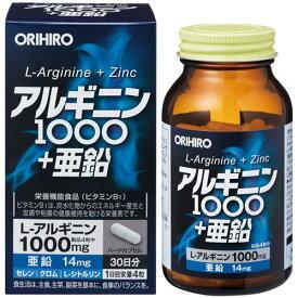 アルギニン1000+亜鉛 【120粒】(オリヒロ)【性機能改善】