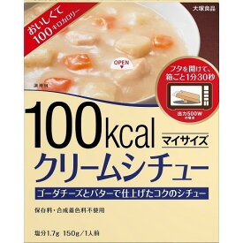 マイサイズ クリームシチュー 【150g】(大塚食品)【食品】